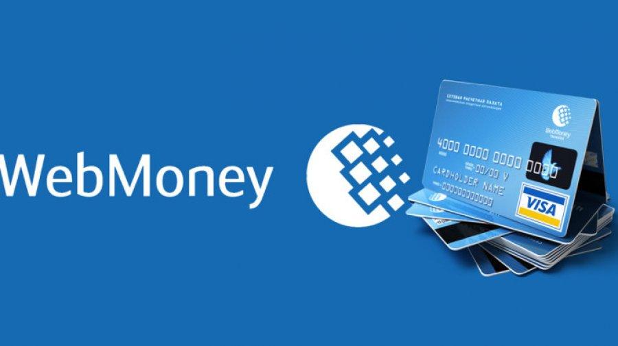 Электронные кошельки Web Money