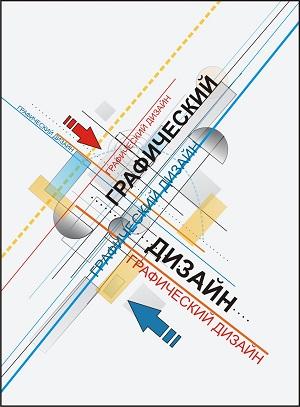 Графический дизайн в Москве