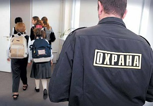 Охрана - услуги в Москве