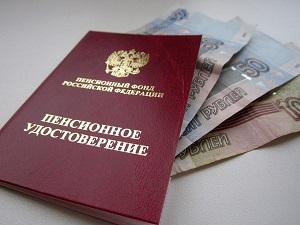 Пенсионное обеспечение в Москве