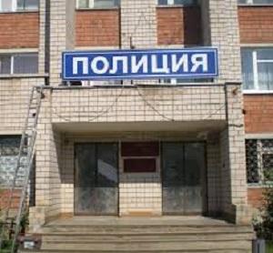 Полиция административных округов увд в Москве