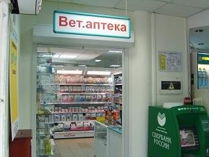 Аптеки ветеринарные в Москве